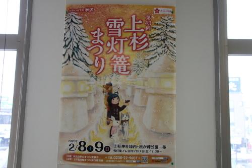 米沢駅の朝 2020.1.5_c0075701_08571881.jpg
