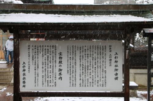 上杉神社&松岬神社で参拝_c0075701_11310109.jpg