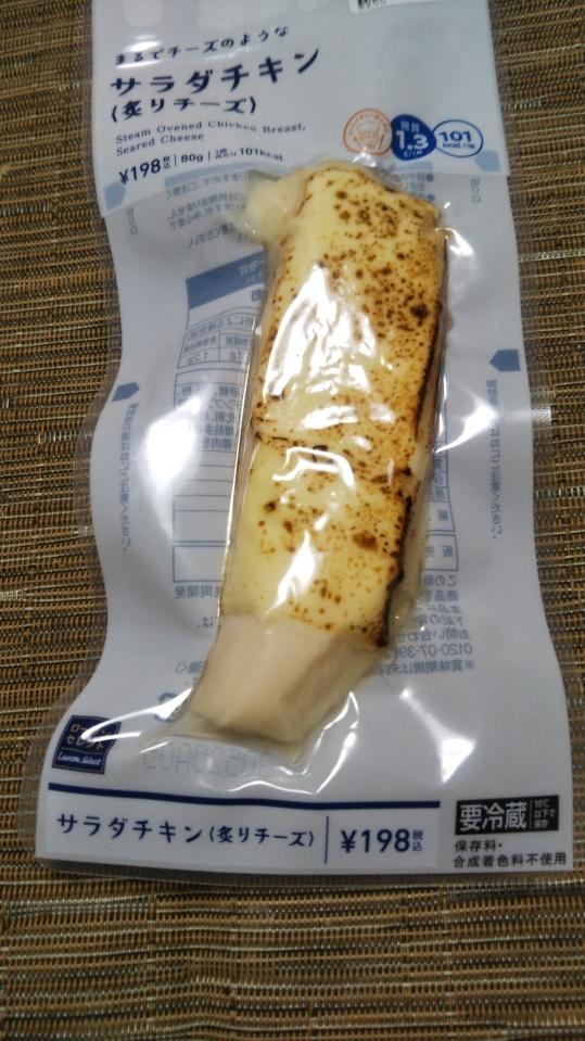 ローソン まるでチーズのようなサラダチキン(炙りチーズ)_f0076001_22202742.jpg