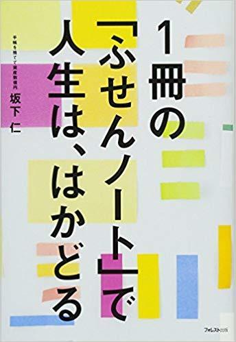 1冊の「ふせんノート」で人生は、はかどる坂下仁  (著)_d0026813_14224253.jpg