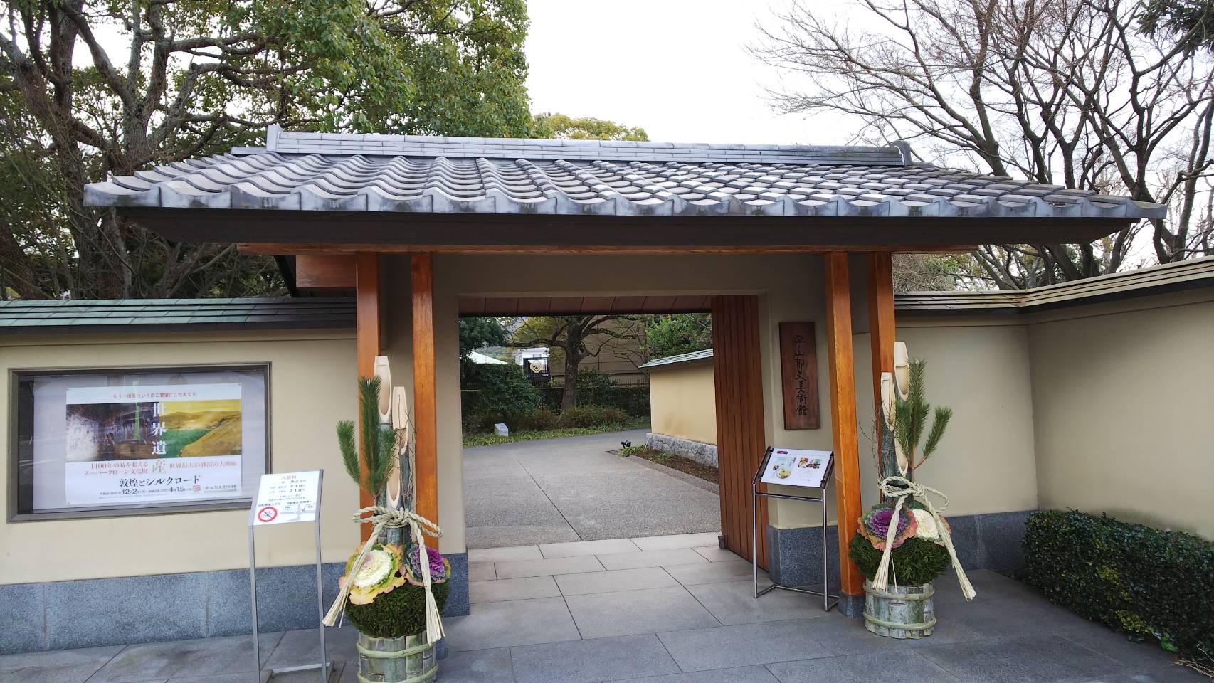 平山郁夫記念館_f0197215_10470214.jpg