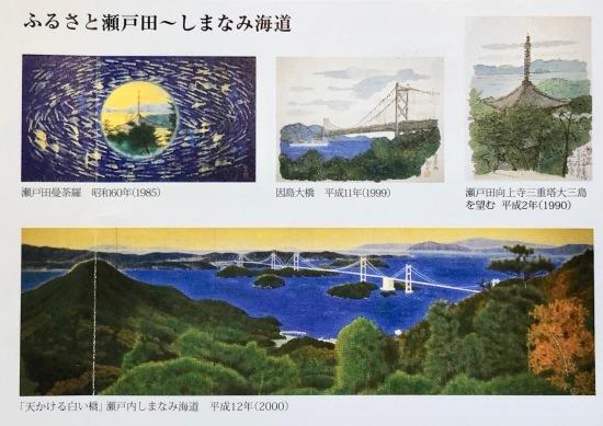 平山郁夫記念館_f0197215_10560885.jpeg