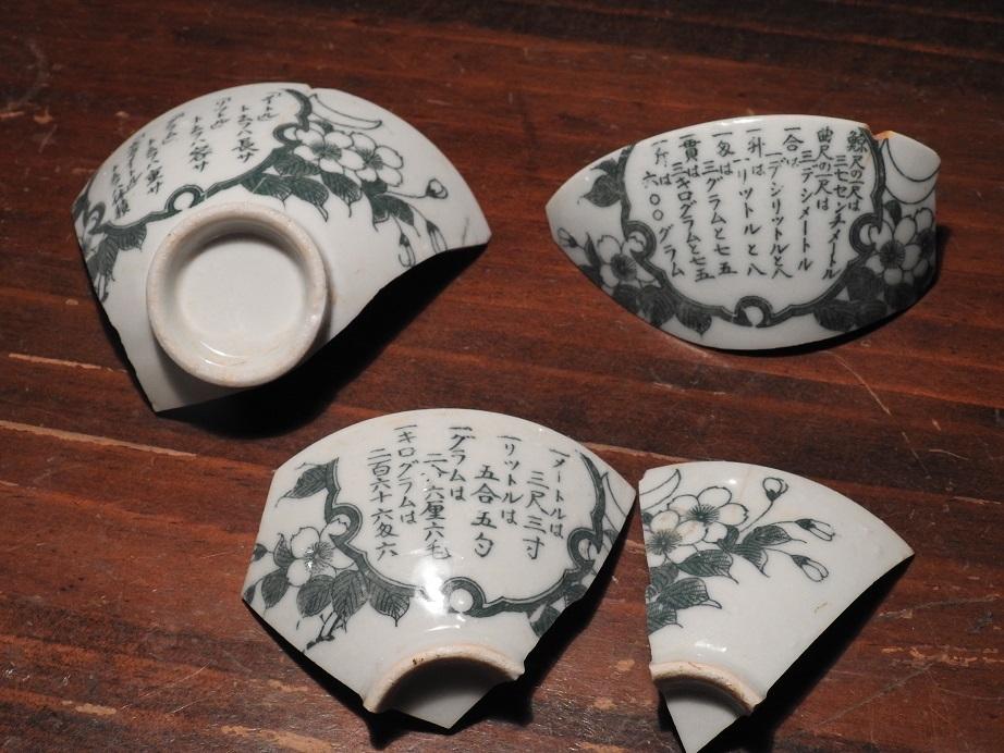 尺貫法からメートル法に変わった頃の茶碗の陶片 其の弐_c0353716_20201885.jpg