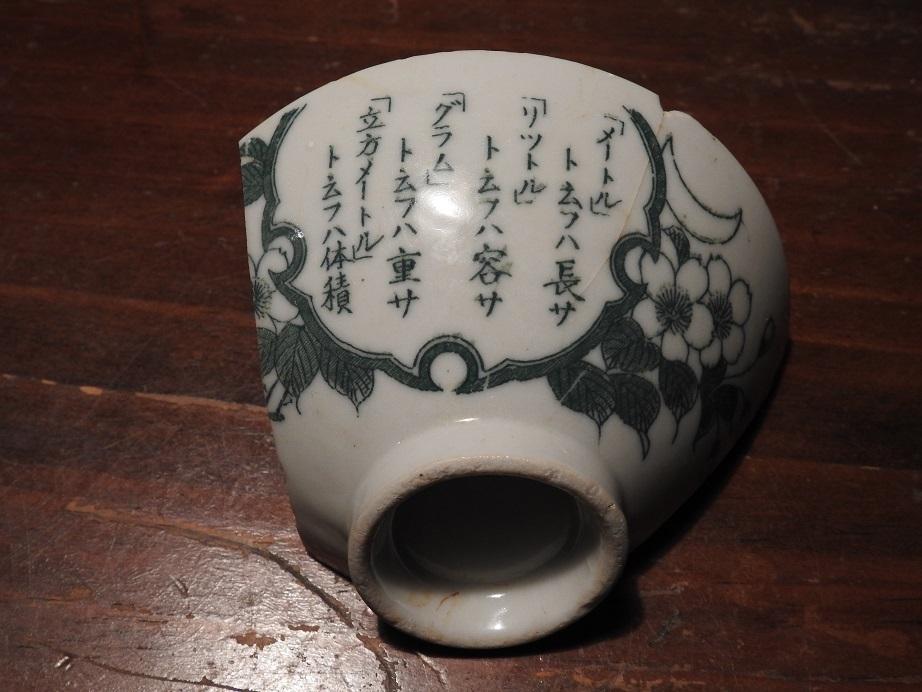 尺貫法からメートル法に変わった頃の茶碗の陶片 其の弐_c0353716_20201894.jpg