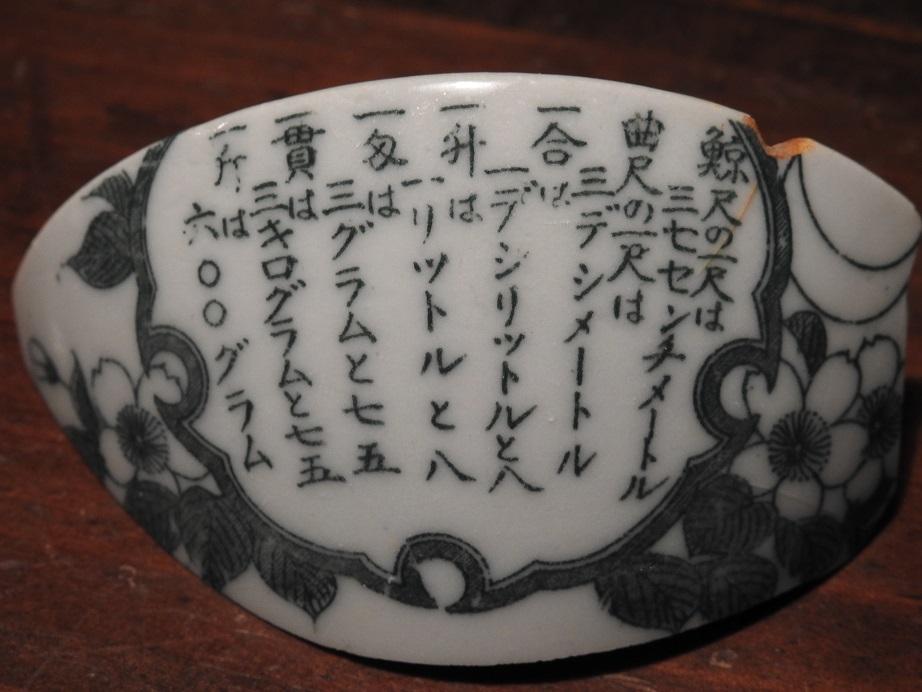 尺貫法からメートル法に変わった頃の茶碗の陶片 其の弐_c0353716_20201970.jpg