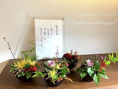 迎春アレンジ 2019 生徒さんからの写真_a0085317_16000059.jpg
