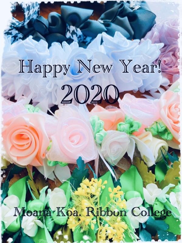 【モアナコア リボンカレッジ】新年のご挨拶を申し上げます。_c0196240_14473511.jpeg