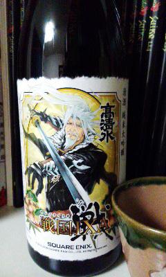 戦国酒~高清水_b0145843_14475980.jpg