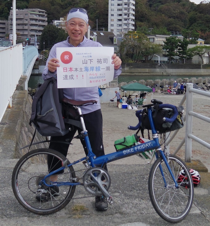 旅の便り  日本本土(四島)海岸線一周_d0147944_13582847.jpg