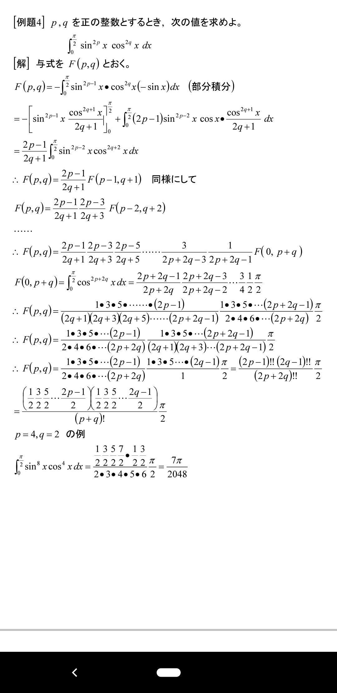解析学演習《2020定積分3》_b0368745_00253781.png