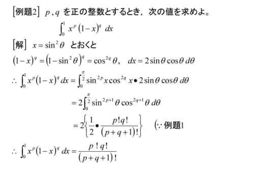 解析学演習《2020定積分2》_b0368745_13283864.png
