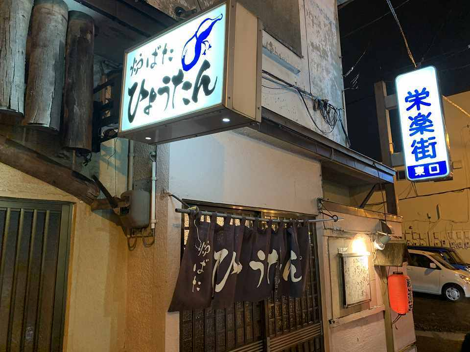釧路の居酒屋「炉ばたひょうたん」_e0173645_14141266.jpg