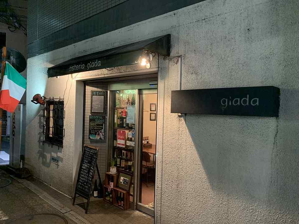 石橋阪大前のイタリアン「Osteria giada(オステリア ジャダ) 」_e0173645_23030100.jpg