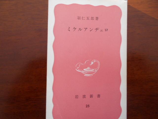 羽仁五郎『ミケルアンジェロ』を読む_b0050651_09454472.jpg