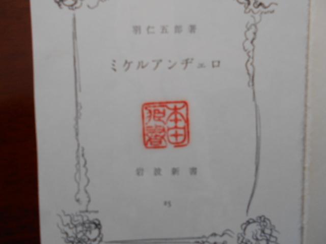 羽仁五郎『ミケルアンジェロ』を読む_b0050651_09455356.jpg