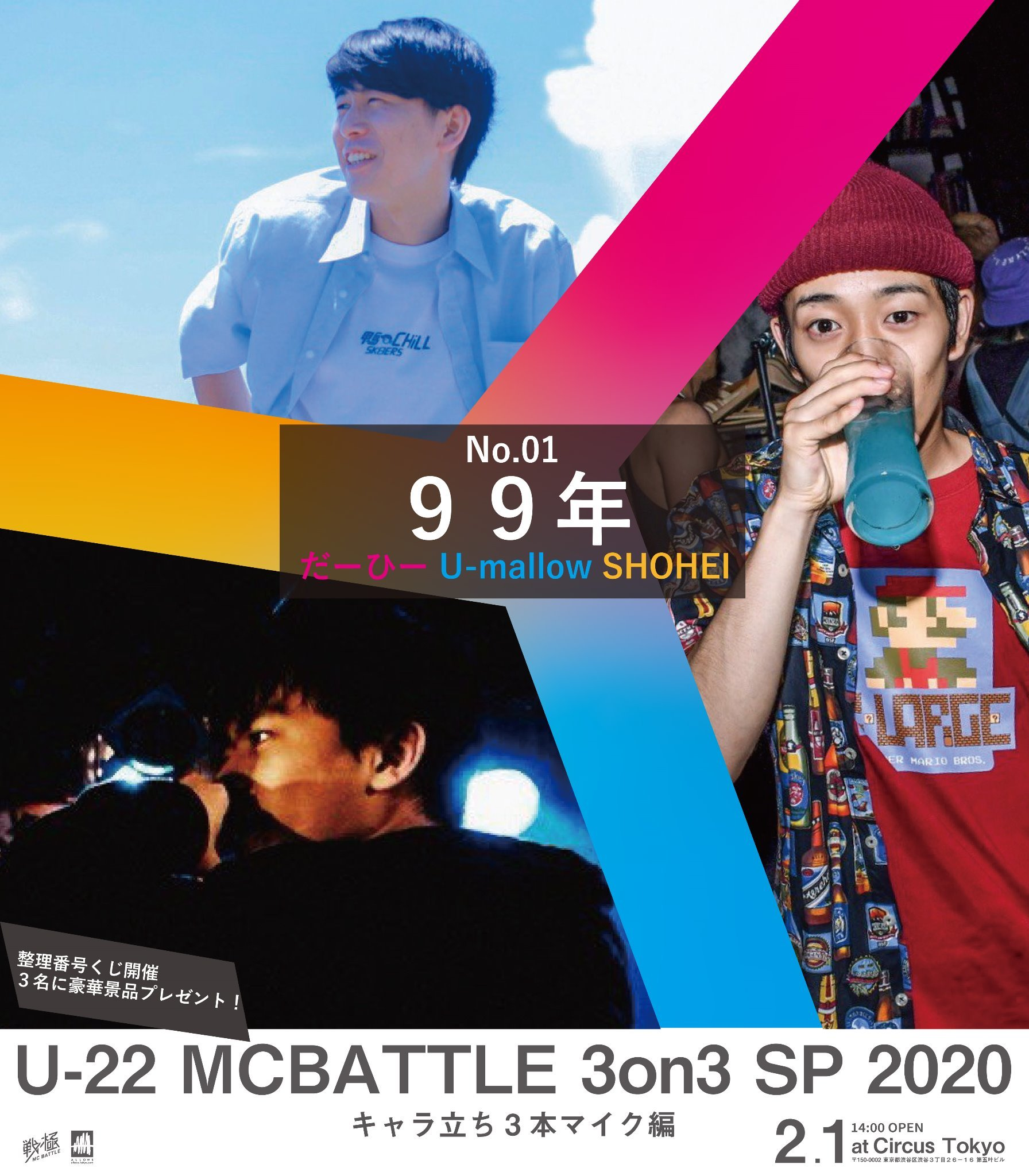 2/1 U-22 MCBATTLE 3on3 SP 2020 チケット販売開始!8チーム中!_e0246863_22304060.jpg