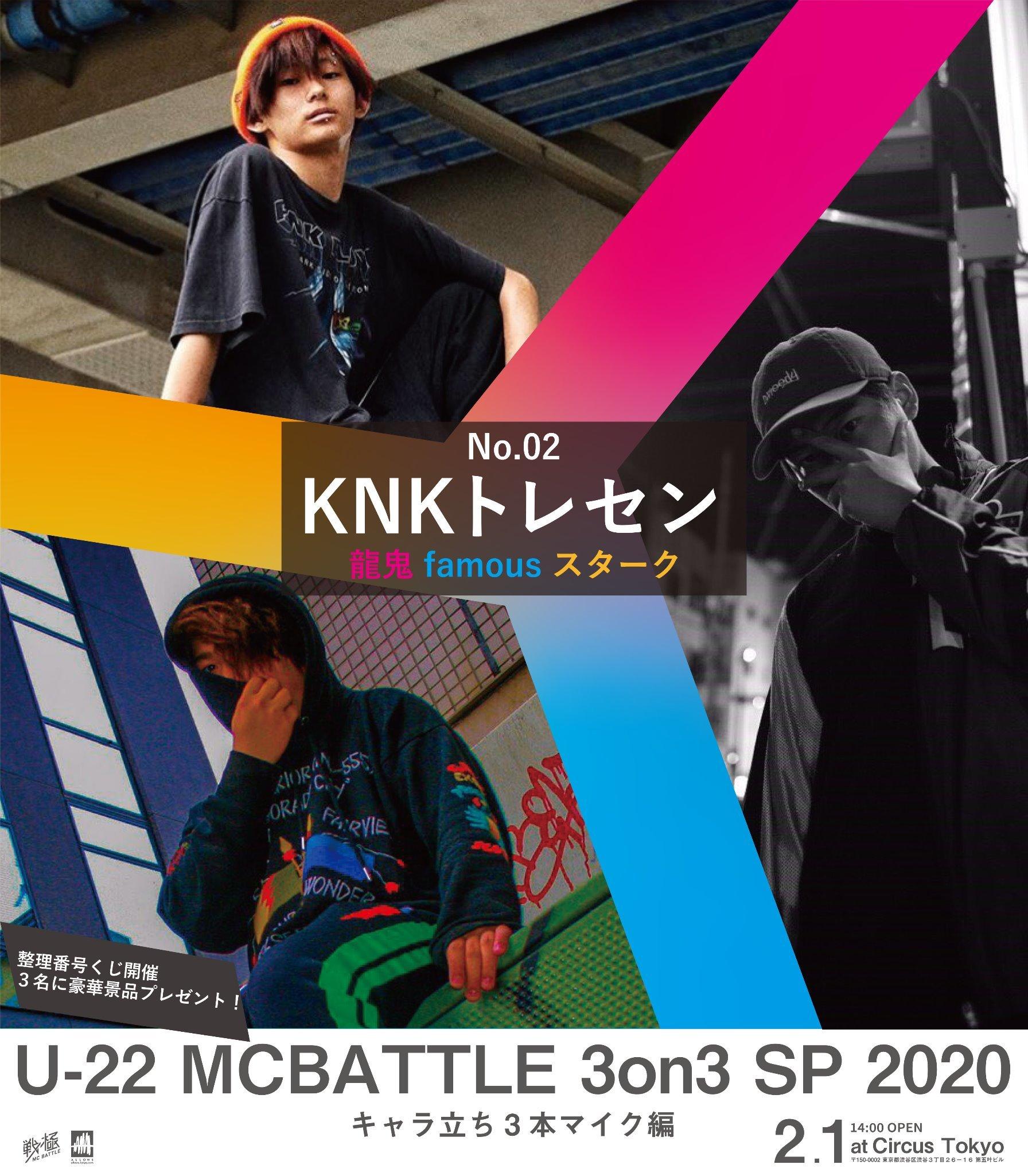 2/1 U-22 MCBATTLE 3on3 SP 2020 チケット販売開始!8チーム中!_e0246863_22305950.jpg