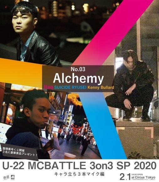 2/1 U-22 MCBATTLE 3on3 SP 2020 チケット販売開始!8チーム中!_e0246863_22311344.jpg