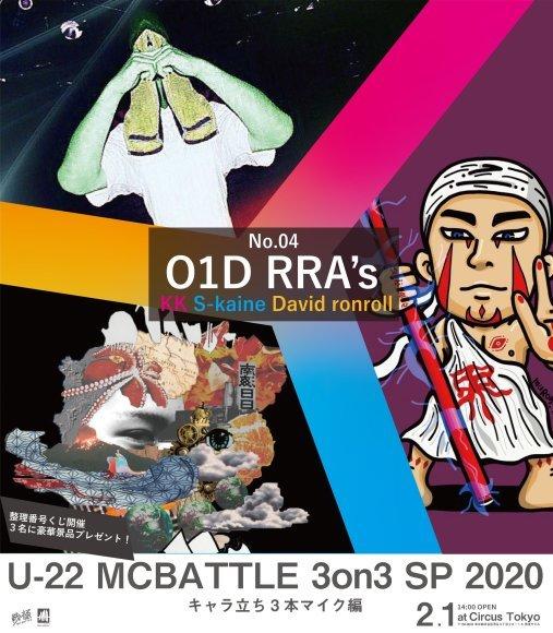2/1 U-22 MCBATTLE 3on3 SP 2020 チケット販売開始!8チーム中!_e0246863_22333253.jpg