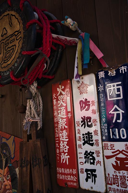 2020/01/05 青梅散歩_b0171364_00495972.jpg
