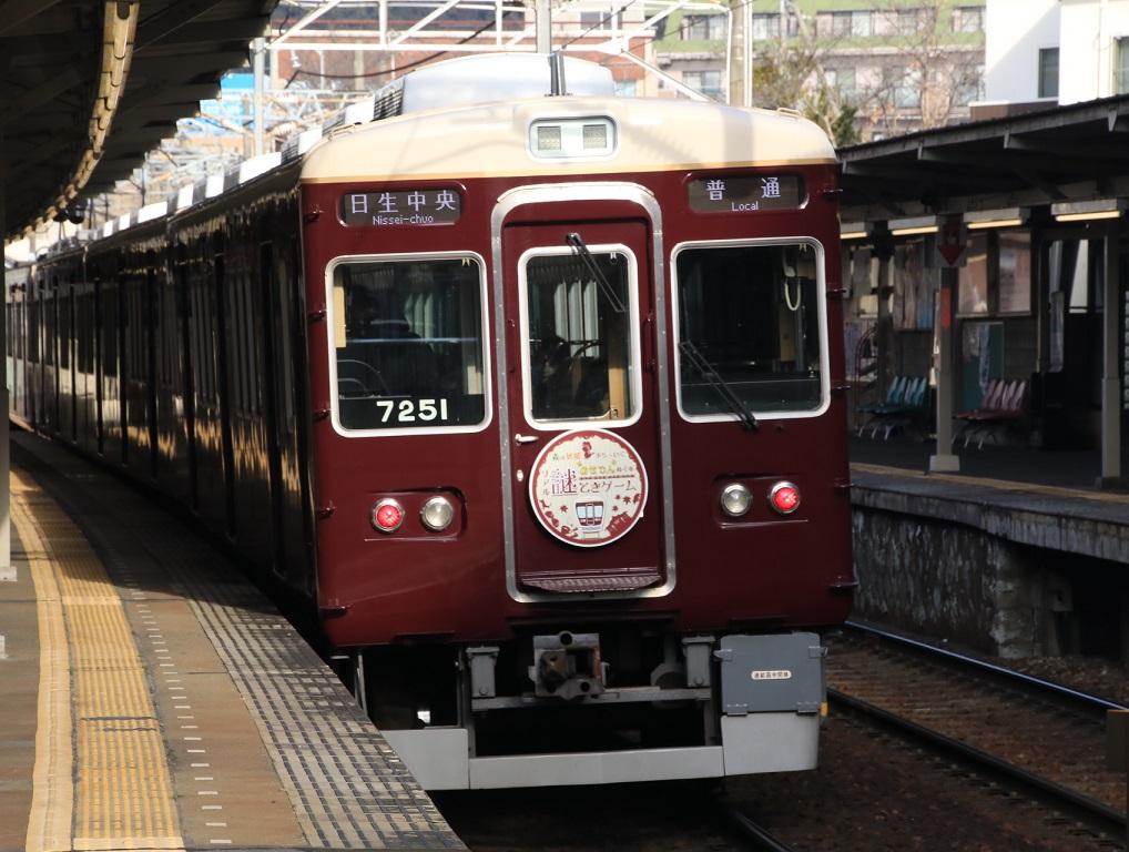 多田神社 初詣 能勢7200系 7201F_d0202264_4313784.jpg