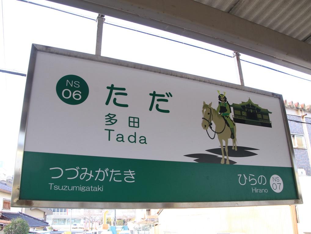 多田神社 初詣 能勢7200系 7201F_d0202264_432958.jpg