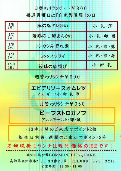 2020年 1/5(月)~1/10(金)までのランチメニュー_d0172367_20311553.jpg