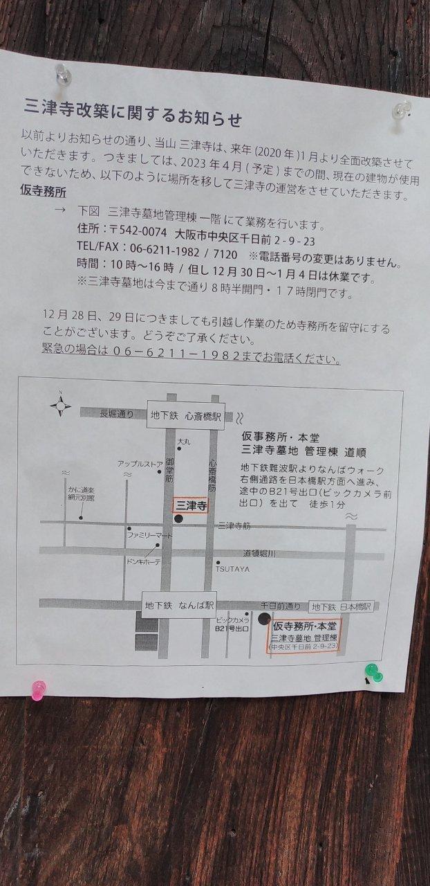 なんば駅近くにお詣りした_b0018469_15074835.jpg