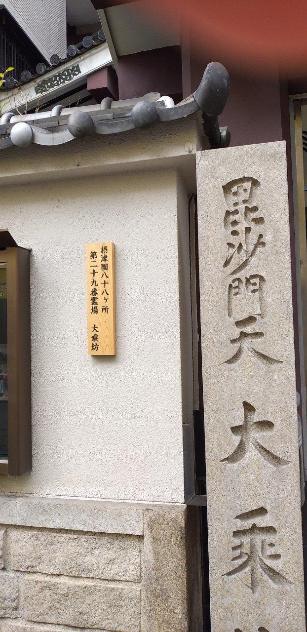 なんば駅近くにお詣りした_b0018469_15074911.jpg