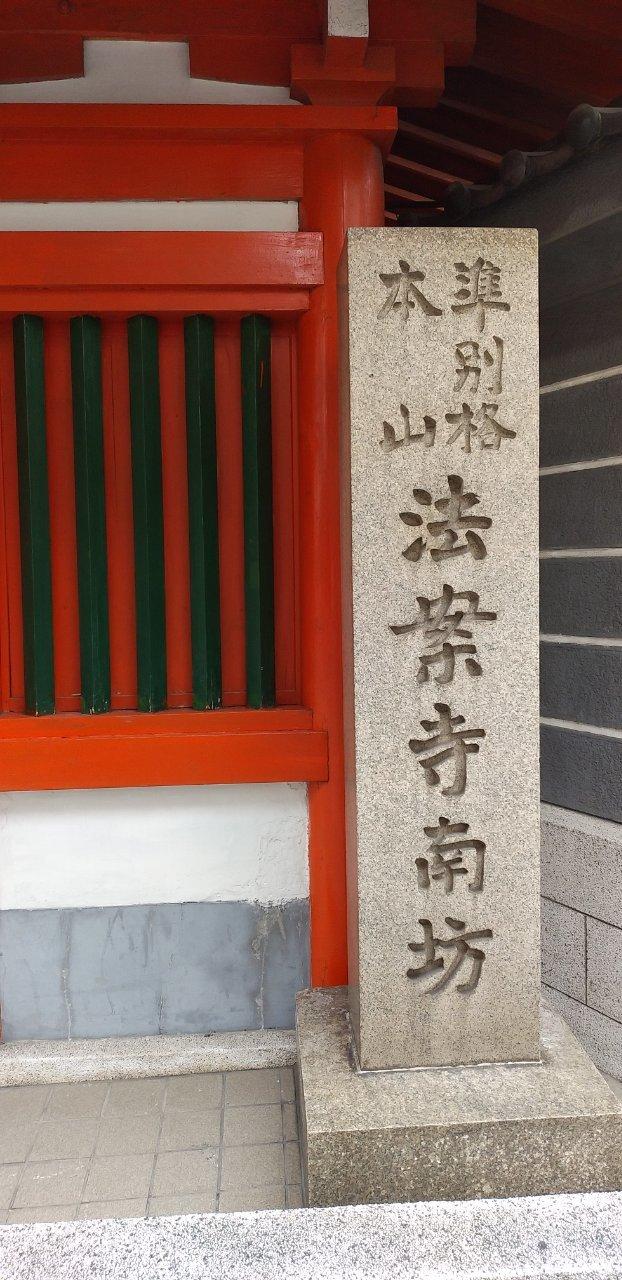 なんば駅近くにお詣りした_b0018469_15074993.jpg