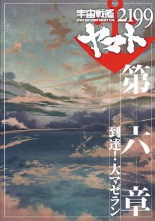 『宇宙戦艦ヤマト2199 第六章/到達!大マゼラン』_e0033570_08235383.jpg