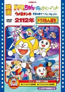 『ドラミちゃん/青いストローハット』(1994)_e0033570_18004224.jpg