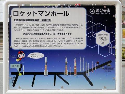 ロケットマンホール_a0121671_09225211.jpg