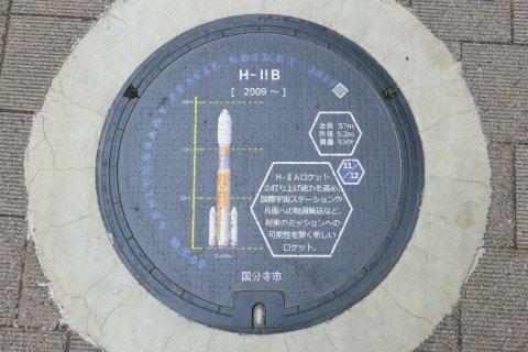 ロケットマンホール_a0121671_09225975.jpg