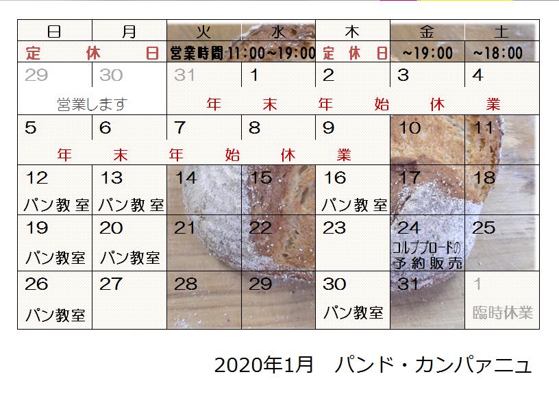 1月のかんぱぁにゅ_c0060472_13093774.png