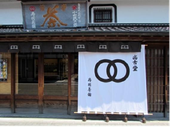 気楽に楽しむ日本茶の淹れ方_e0148373_17253686.jpg