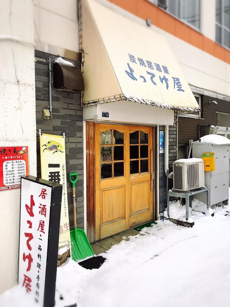 炭焼居酒屋 よってけ屋/札幌市 北区_c0378174_14594560.jpg