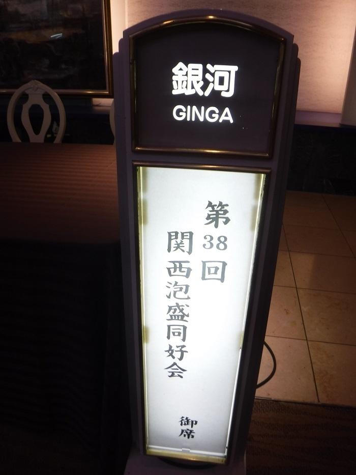◆第38回関西泡盛同好会例会 ~泡盛を思いっ切り飲む~_f0238779_14252137.jpg