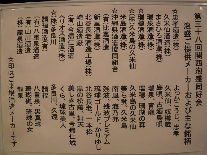 ◆第38回関西泡盛同好会例会 ~泡盛を思いっ切り飲む~_f0238779_14300872.jpg