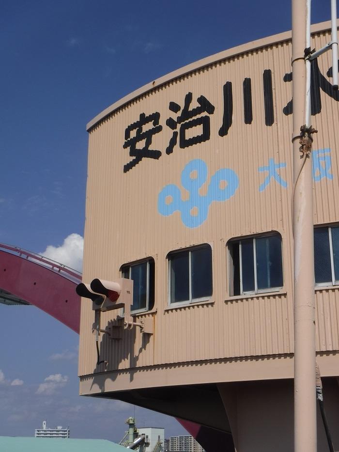 ◆安治川アーチ水門 ~水の都の唯一無二の水門♪~ _f0238779_15103193.jpg