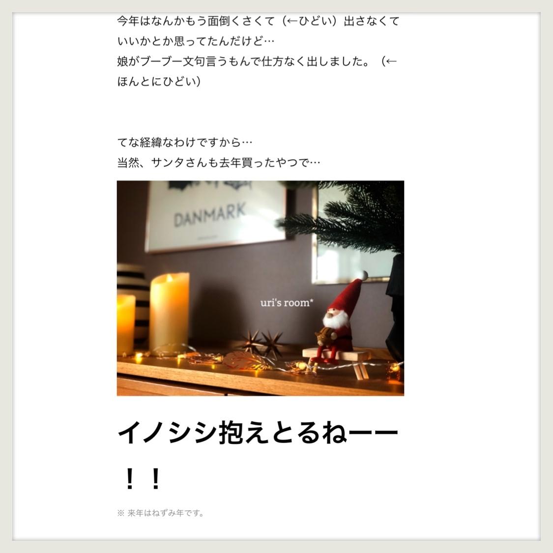新年のご挨拶。そして早速、新年初のお買い物マラソンはいつ?ヽ(´▽`)/_a0341288_15084143.jpg
