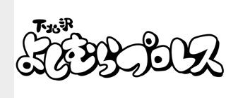 RGよりいいたい、『孤独の演奏会〜よしむらプロレス外伝〜』1.26ARENA下北沢大会について_c0156791_05351384.jpg