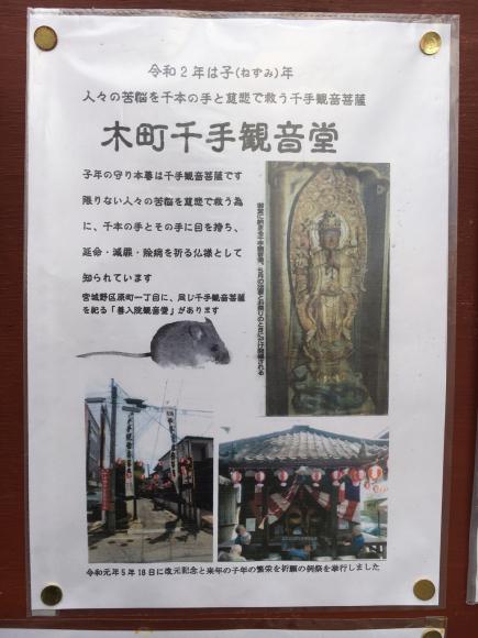仙台 子年の神社_f0068891_13273901.jpg