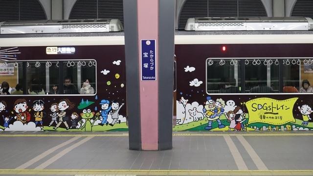 お洒落な阪急電車、楽しい阪急電車・・・最近特に子供たちがカメラを持って阪急沿線に立っています_d0181492_17425685.jpg