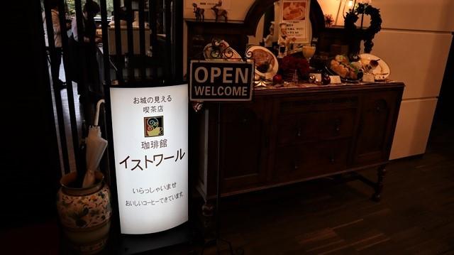 高知城前に素敵な喫茶店、高知県立歴史資料管内にある素敵な喫茶店イストワール、喫茶店イストワール_d0181492_23343969.jpg