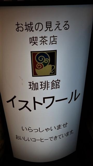 高知城前に素敵な喫茶店、高知県立歴史資料管内にある素敵な喫茶店イストワール、喫茶店イストワール_d0181492_23344732.jpg