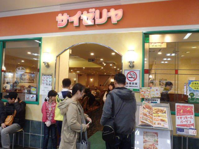 サイゼリヤ      イオンモール猪名川店_c0118393_10153642.jpg