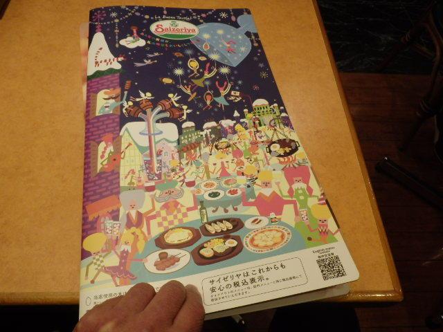 サイゼリヤ      イオンモール猪名川店_c0118393_10160592.jpg