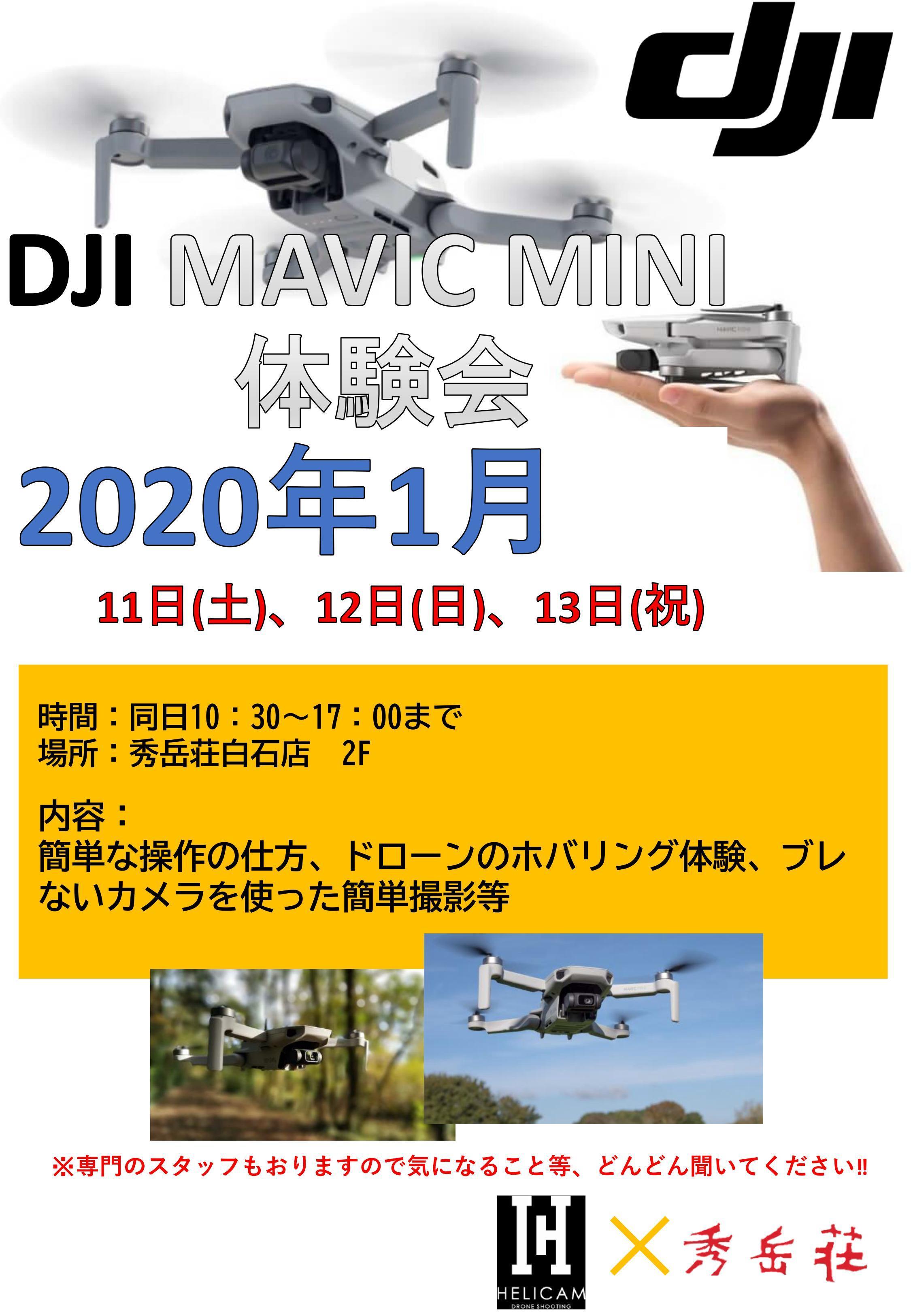 dji MAVIC MINI体験会 時間変更のお知らせ_d0198793_11381077.jpg