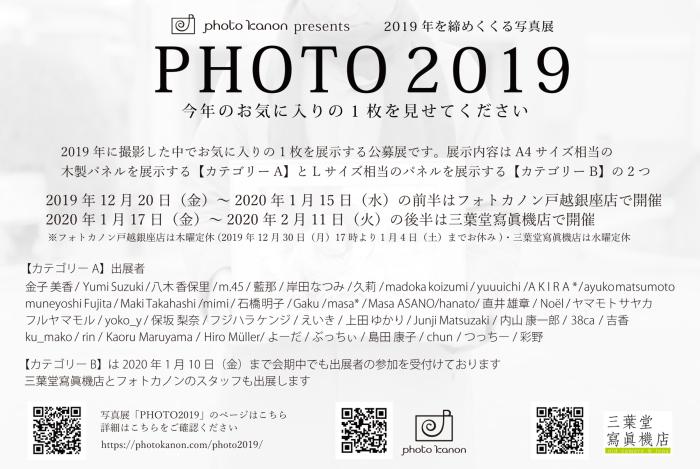 写真展 「PHOTO 2019」_d0337698_23263117.jpg